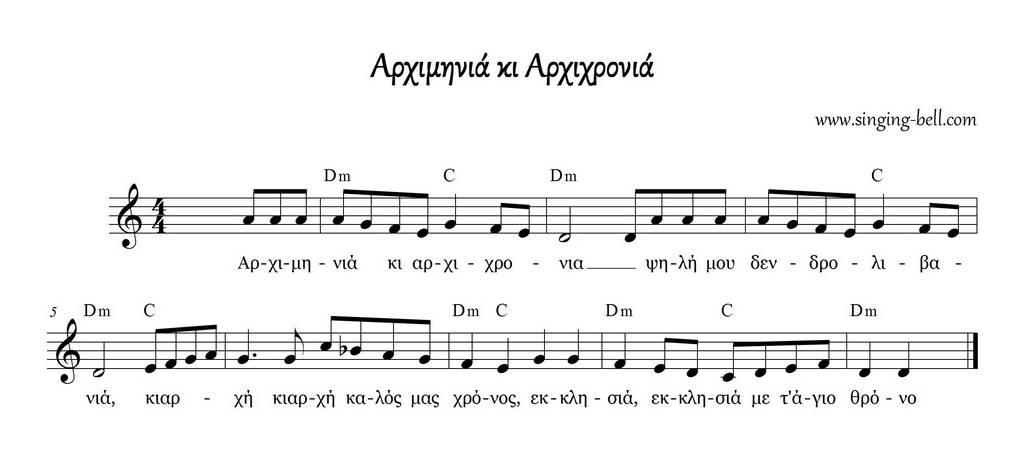 Αρχιμηνιά-κι-αρχιχρονιά_Singing-Bell.jpg