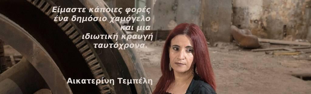 Η Αικατερίνη Τεμπέλη στο elpis calling…